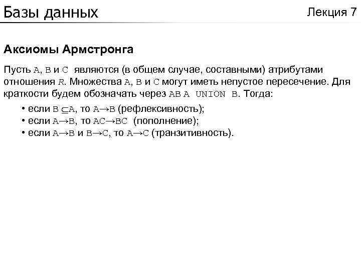 Базы данных Лекция 7 Аксиомы Армстронга Пусть A, B и C являются (в общем
