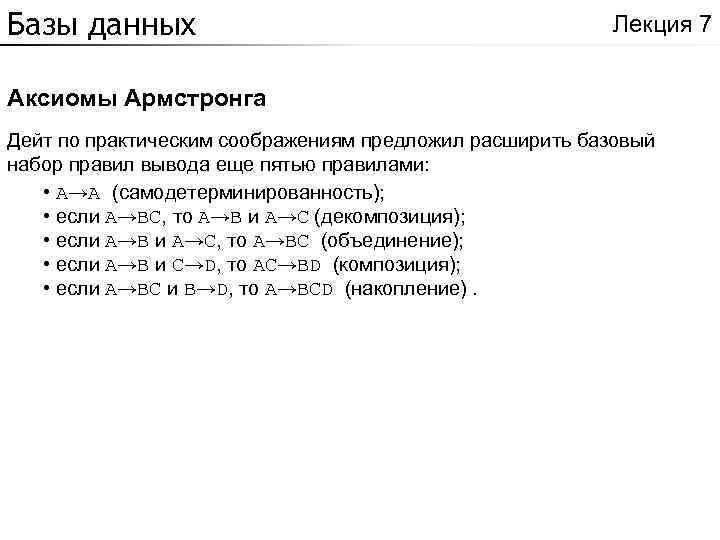 Базы данных Лекция 7 Аксиомы Армстронга Дейт по практическим соображениям предложил расширить базовый набор