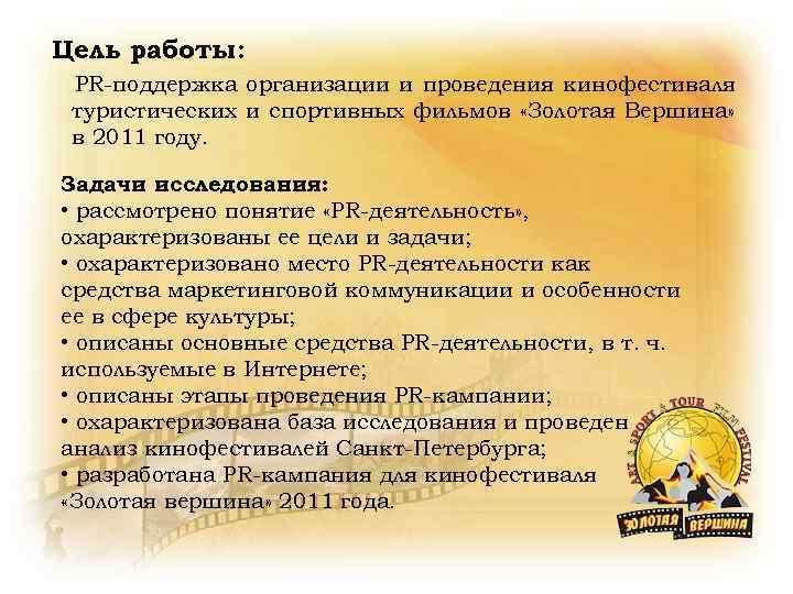 Цель работы: PR-поддержка организации и проведения кинофестиваля туристических и спортивных фильмов «Золотая Вершина» в