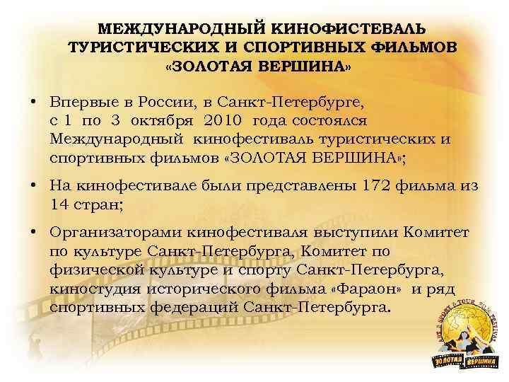 МЕЖДУНАРОДНЫЙ КИНОФИСТЕВАЛЬ ТУРИСТИЧЕСКИХ И СПОРТИВНЫХ ФИЛЬМОВ «ЗОЛОТАЯ ВЕРШИНА» • Впервые в России, в Санкт-Петербурге,