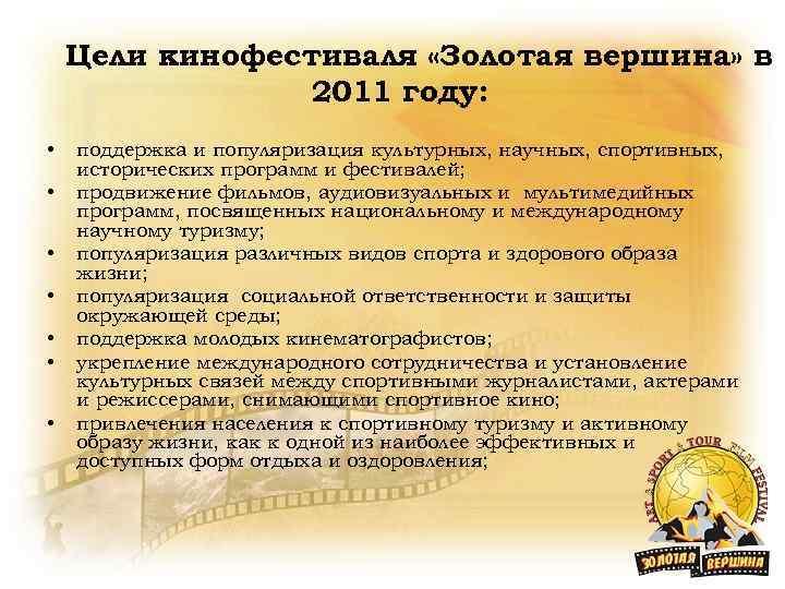 Цели кинофестиваля «Золотая вершина» в 2011 году: • • поддержка и популяризация культурных, научных,