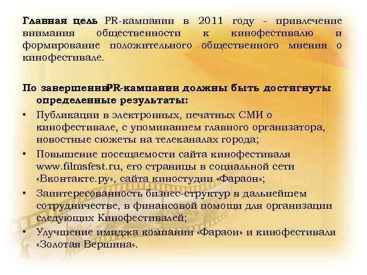 Главная цель PR-кампании в 2011 году - привлечение внимания общественности к кинофестивалю и формирование