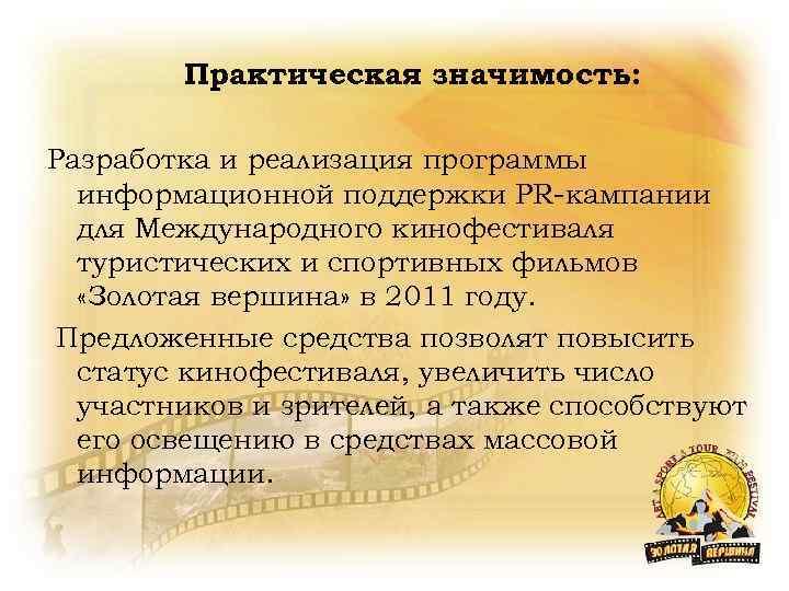 Практическая значимость: Разработка и реализация программы информационной поддержки PR-кампании для Международного кинофестиваля туристических и