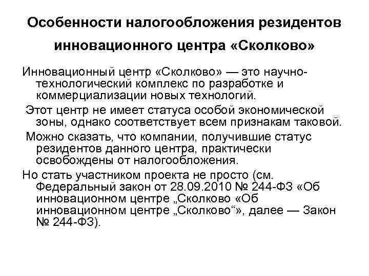 Особенности налогообложения резидентов инновационного центра «Сколково» Инновационный центр «Сколково» — это научнотехнологический комплекс по