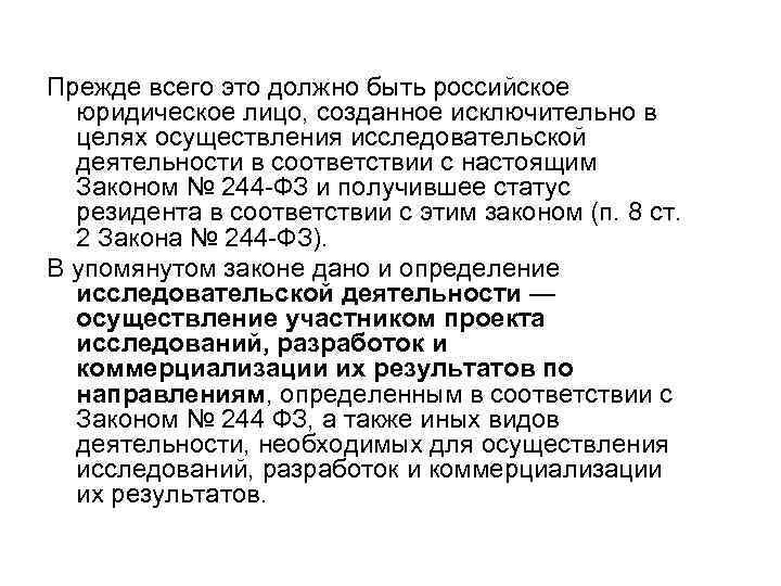 Прежде всего это должно быть российское юридическое лицо, созданное исключительно в целях осуществления исследовательской