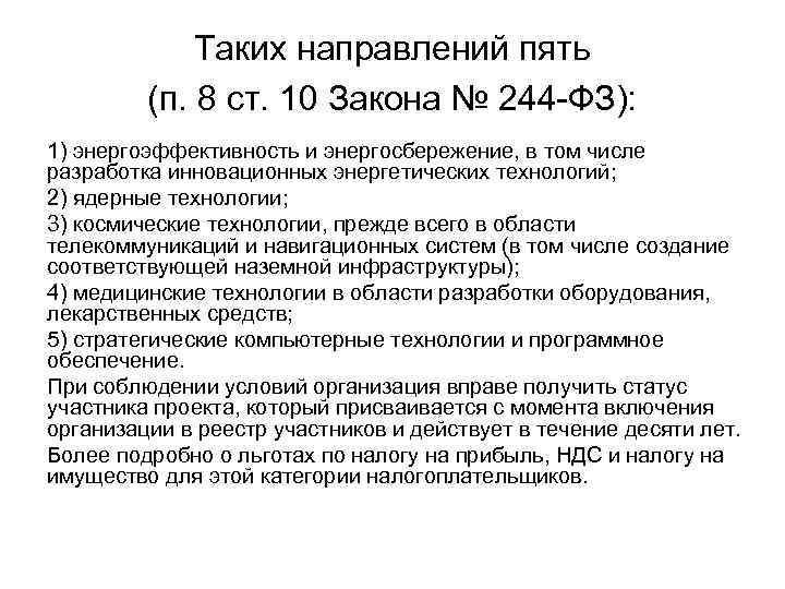 Таких направлений пять (п. 8 ст. 10 Закона № 244 -ФЗ): 1) энергоэффективность и