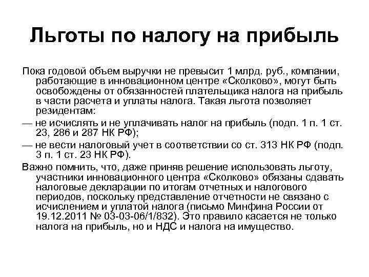 Льготы по налогу на прибыль Пока годовой объем выручки не превысит 1 млрд. руб.