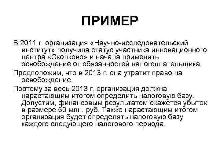ПРИМЕР В 2011 г. организация «Научно-исследовательский институт» получила статус участника инновационного центра «Сколково» и