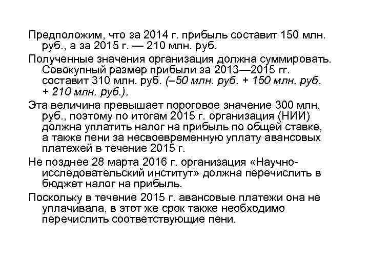 Предположим, что за 2014 г. прибыль составит 150 млн. руб. , а за 2015