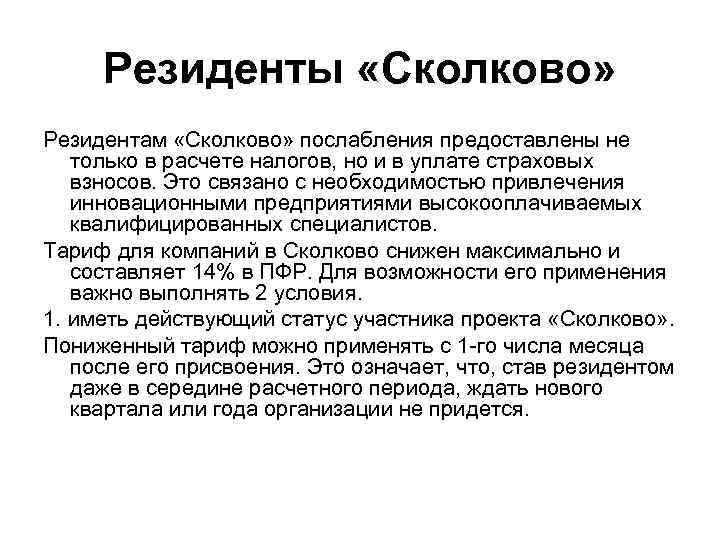 Резиденты «Сколково» Резидентам «Сколково» послабления предоставлены не только в расчете налогов, но и в