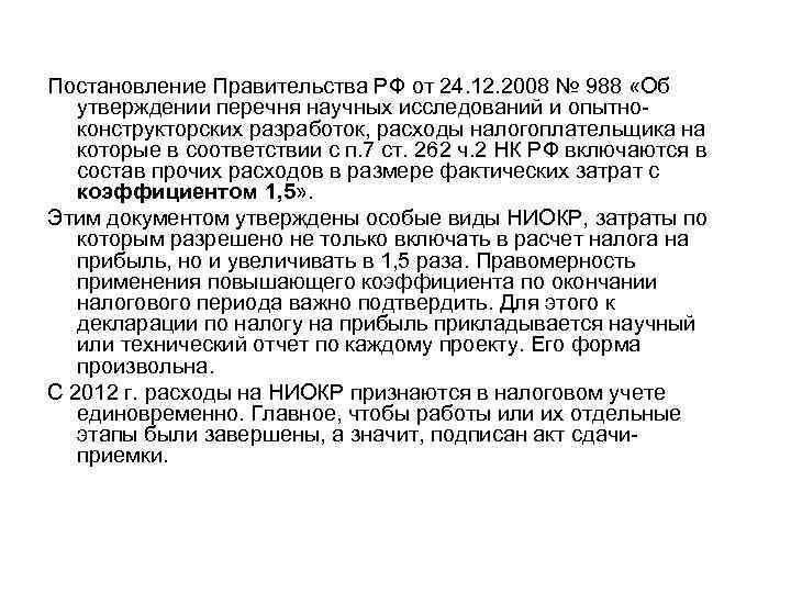 Постановление Правительства РФ от 24. 12. 2008 № 988 «Об утверждении перечня научных исследований