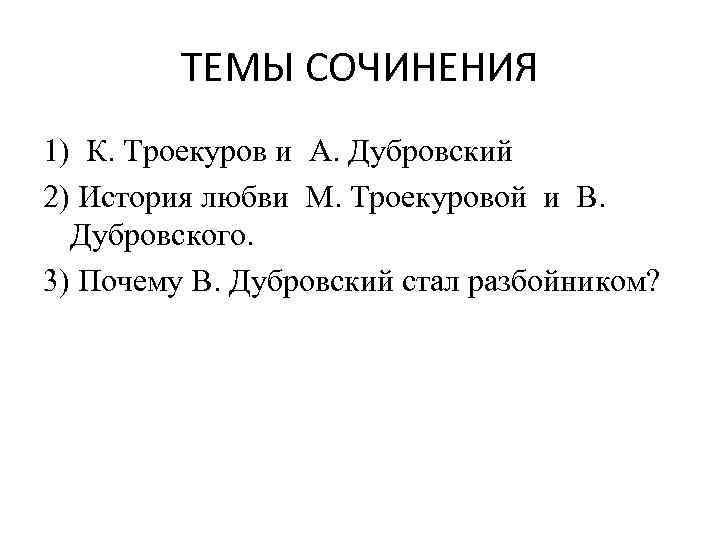 ТЕМЫ СОЧИНЕНИЯ 1) К. Троекуров и А. Дубровский 2) История любви М. Троекуровой и
