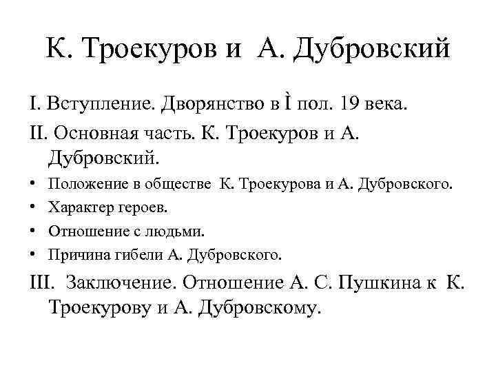 К. Троекуров и А. Дубровский I. Вступление. Дворянство в Ì пол. 19 века. II.