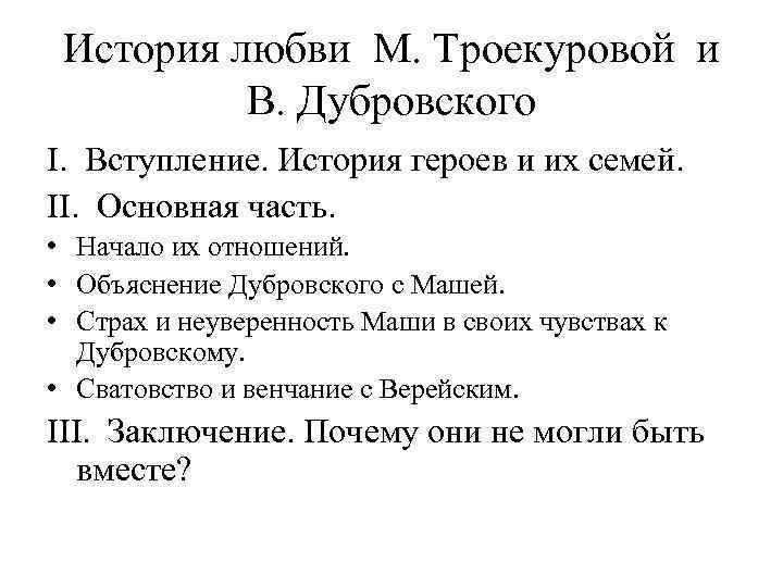 История любви М. Троекуровой и В. Дубровского I. Вступление. История героев и их семей.