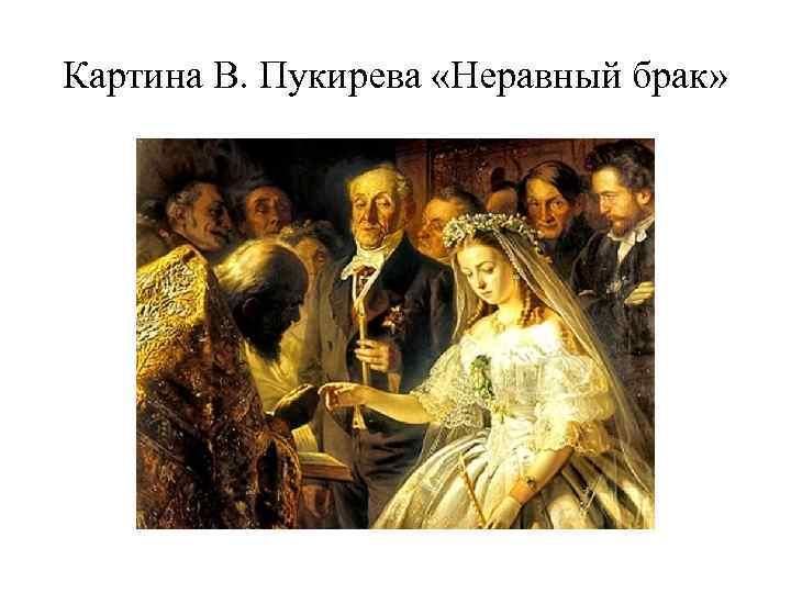 Картина В. Пукирева «Неравный брак»