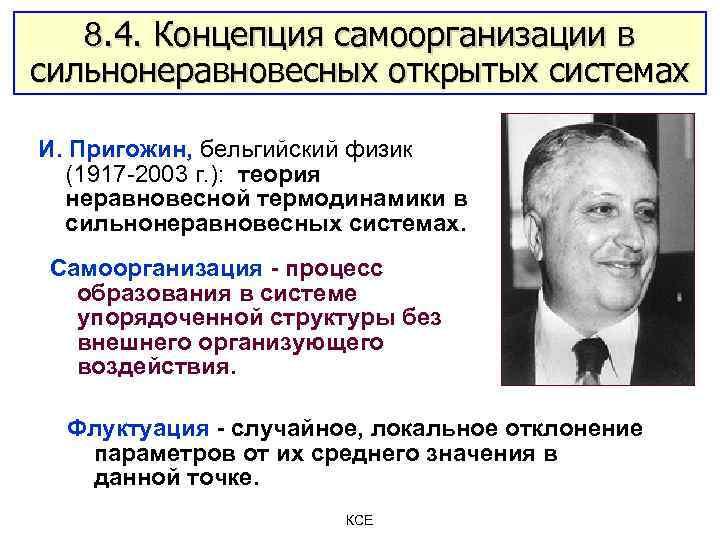 8. 4. Концепция самоорганизации в сильнонеравновесных открытых системах И. Пригожин, бельгийский физик (1917 -2003