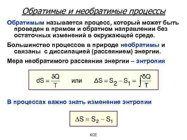 Обратимые и необратимые процессы Обратимым называется процесс, который может быть проведен в прямом и