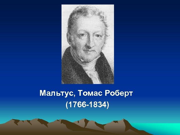 Мальтус, Томас Роберт (1766 -1834)