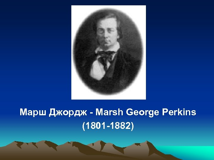 Марш Джордж - Marsh George Perkins (1801 -1882)