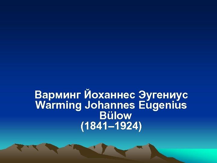 Варминг Йоханнес Эугениус Warming Johannes Eugenius Bülow (1841– 1924)