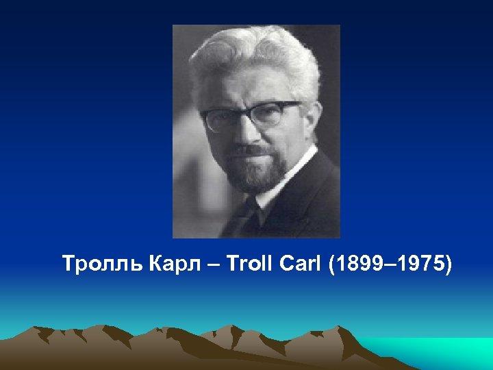 Тролль Карл – Troll Carl (1899– 1975)