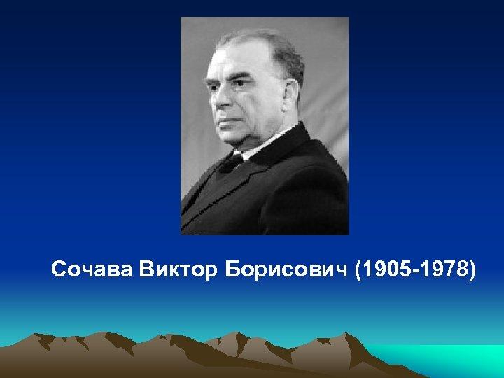 Сочава Виктор Борисович (1905 -1978)