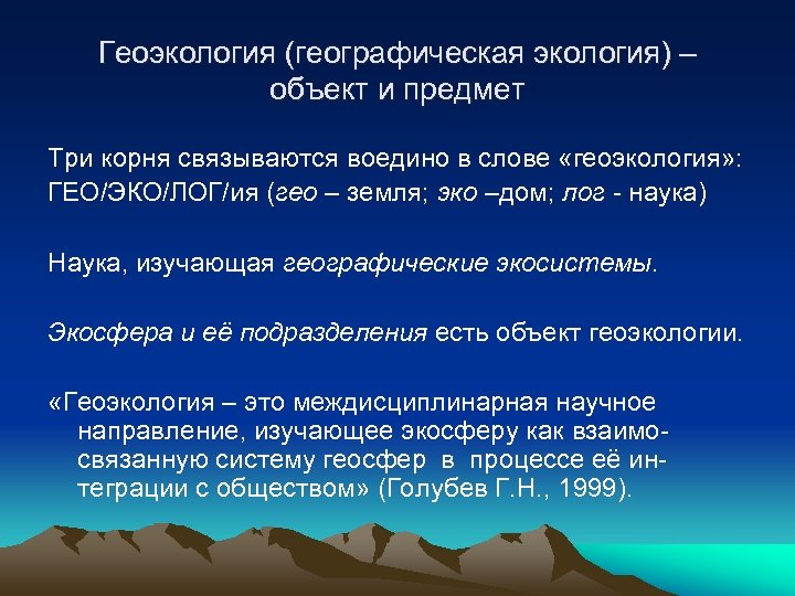 Геоэкология (географическая экология) – объект и предмет Три корня связываются воедино в слове «геоэкология»