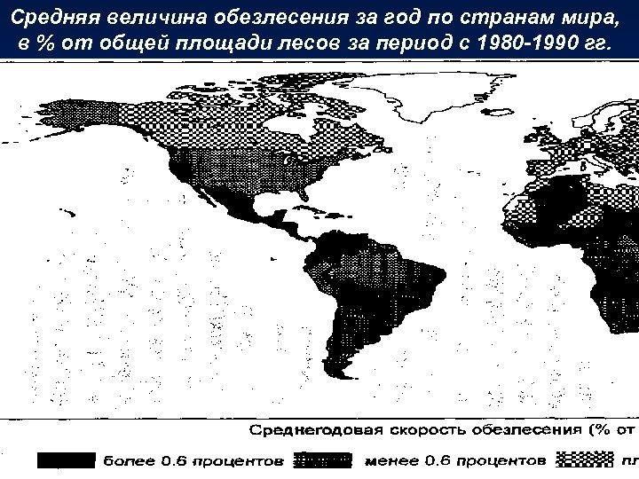Средняя величина обезлесения за год по странам мира, в % от общей площади лесов