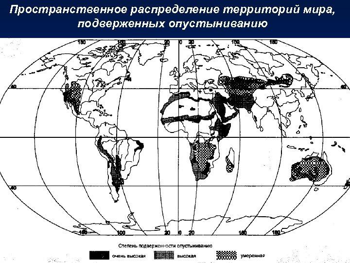 Пространственное распределение территорий мира, подверженных опустыниванию