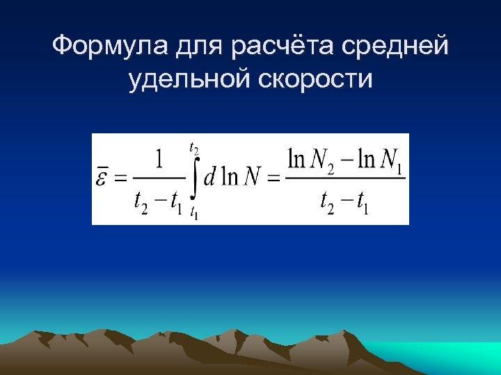 Формула для расчёта средней удельной скорости