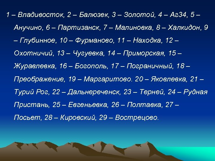 1 – Владивосток, 2 – Балюзек, 3 – Золотой, 4 – Аг 34, 5