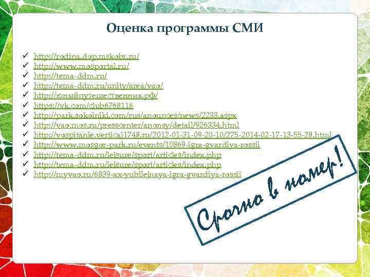 Оценка программы СМИ ü ü ü ü http: //rodina. dop. mskobr. ru/ http: //www.