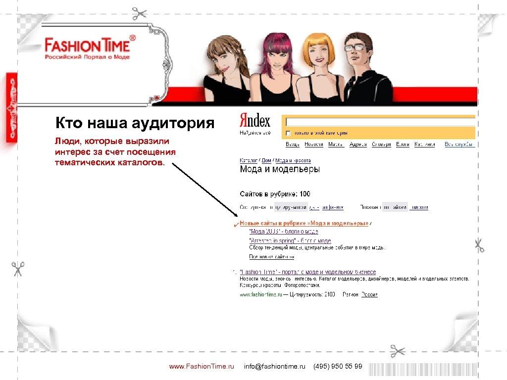 Кто наша аудитория Люди, которые выразили интерес за счет посещения тематических каталогов. www. Fashion.