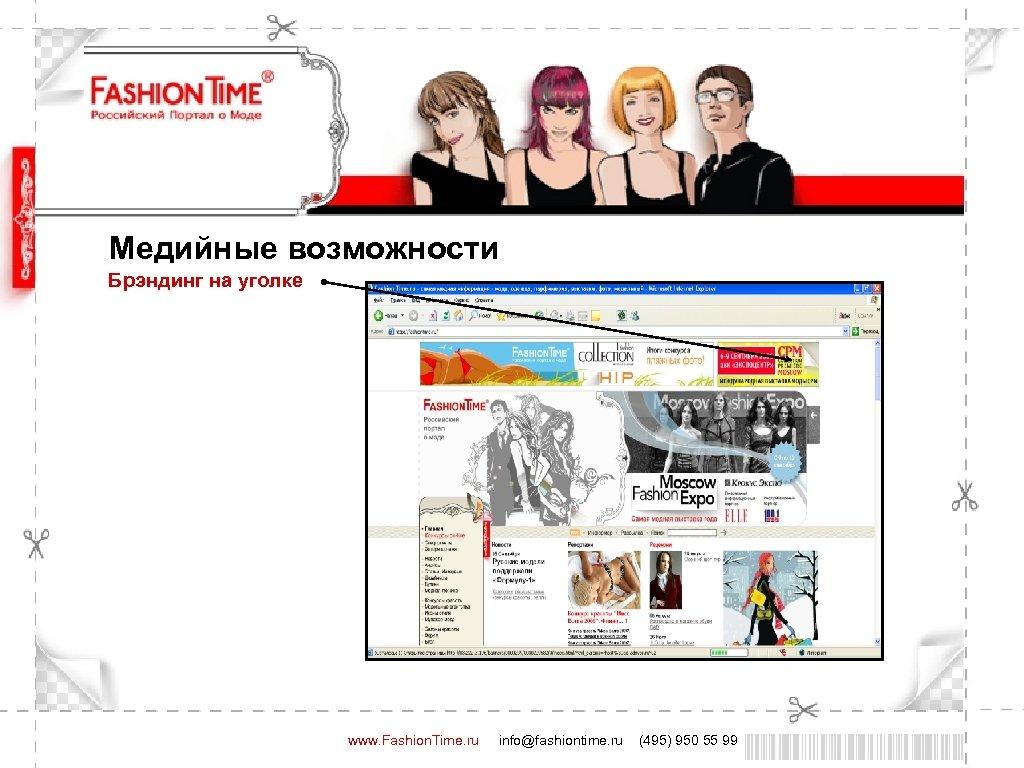 Медийные возможности Брэндинг на уголке www. Fashion. Time. ru info@fashiontime. ru (495) 950 55