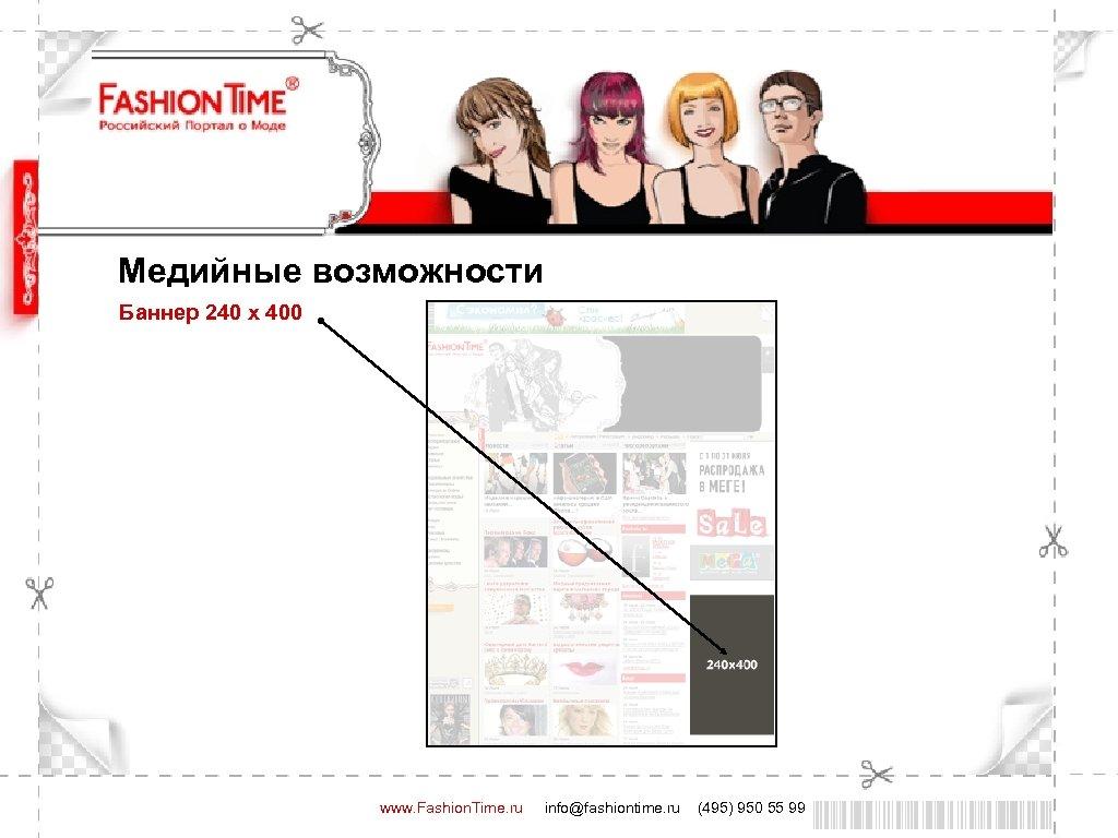 Медийные возможности Баннер 240 x 400 www. Fashion. Time. ru info@fashiontime. ru (495) 950