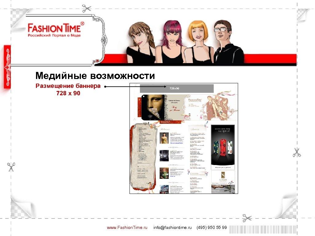 Медийные возможности Размещение баннера 728 x 90 www. Fashion. Time. ru info@fashiontime. ru (495)