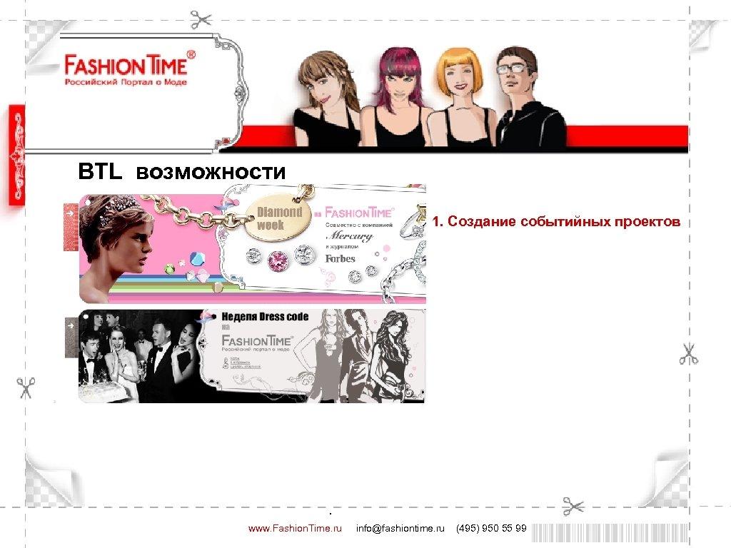 BTL возможности 1. Создание событийных проектов . www. Fashion. Time. ru info@fashiontime. ru (495)