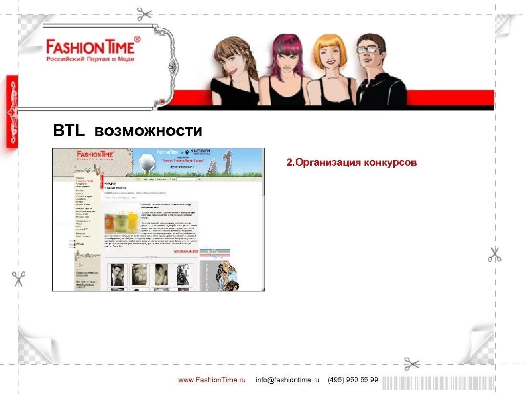 BTL возможности 2. Организация конкурсов www. Fashion. Time. ru info@fashiontime. ru (495) 950 55