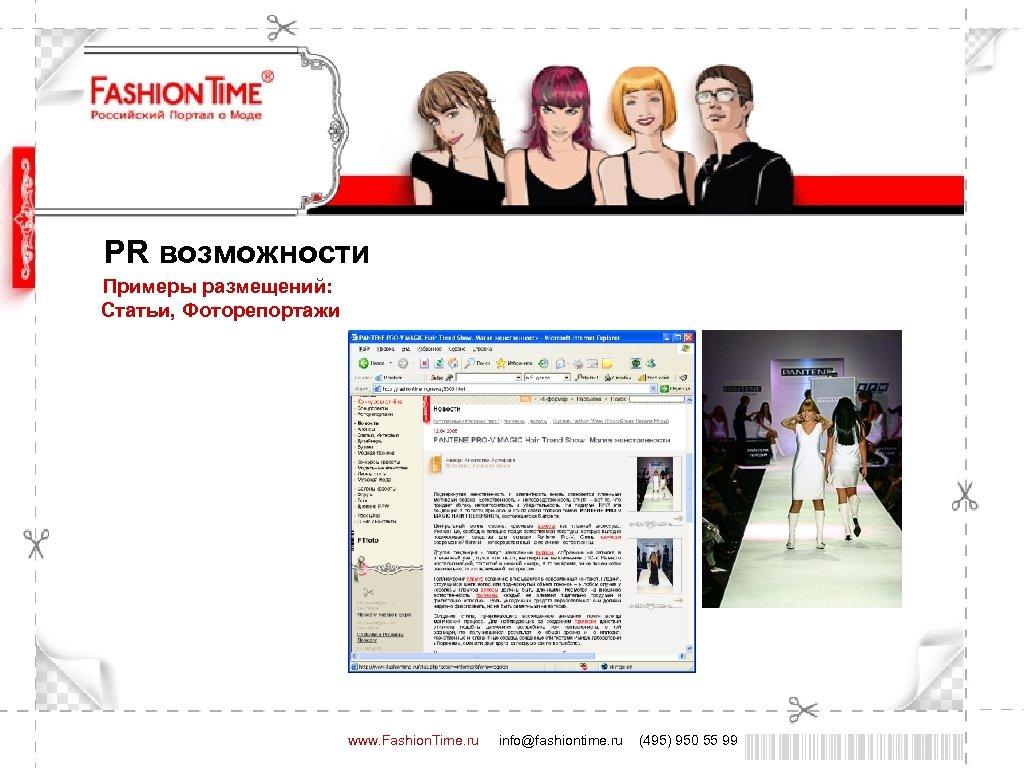 PR возможности Примеры размещений: Статьи, Фоторепортажи www. Fashion. Time. ru info@fashiontime. ru (495) 950