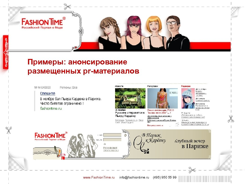 Примеры: анонсирование размещенных pr-материалов www. Fashion. Time. ru info@fashiontime. ru (495) 950 55 99