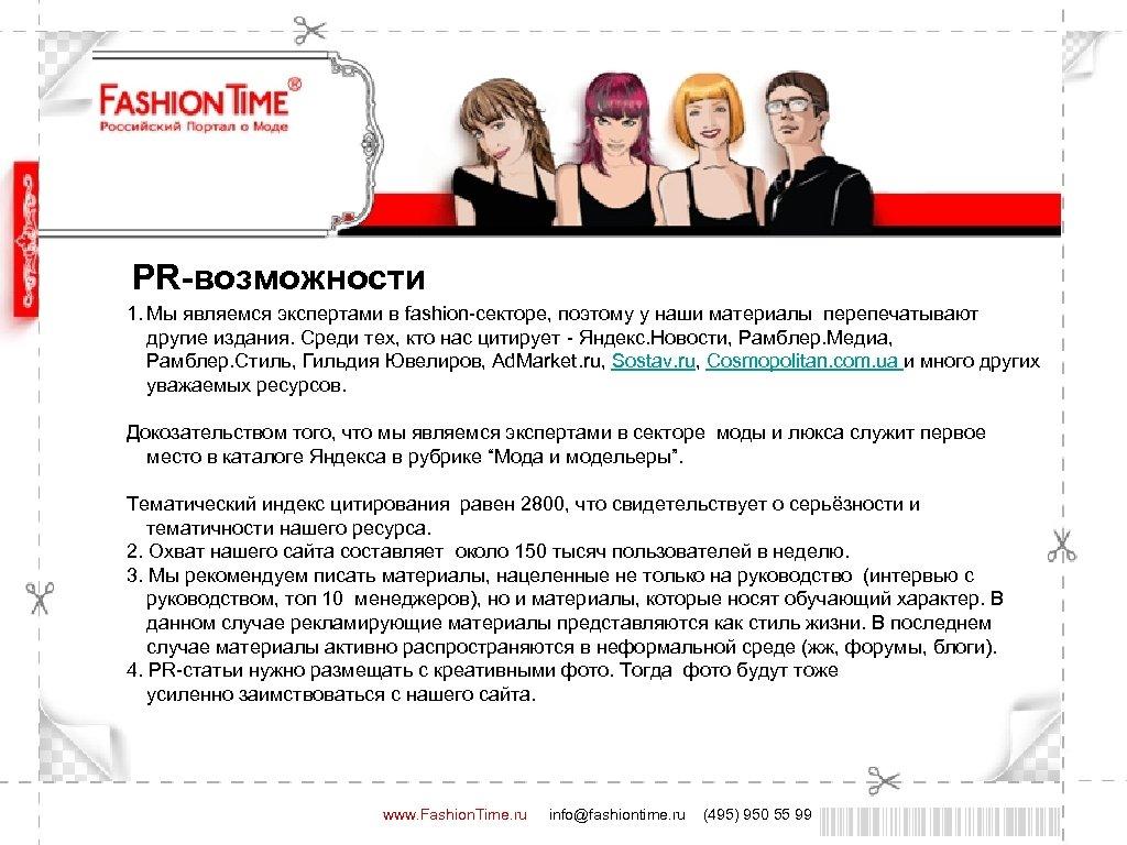 PR-возможности 1. Мы являемся экспертами в fashion-секторе, поэтому у наши материалы перепечатывают другие издания.