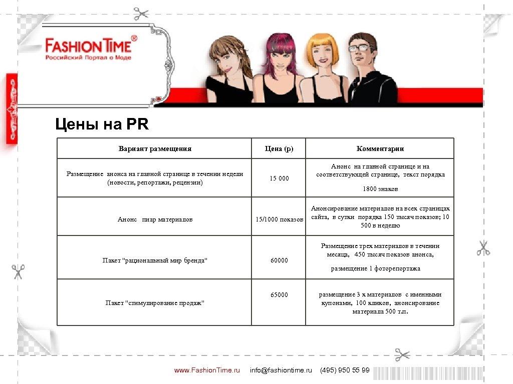 Цены на PR Вариант размещения Цена (р) Размещение анонса на главной странице в течении