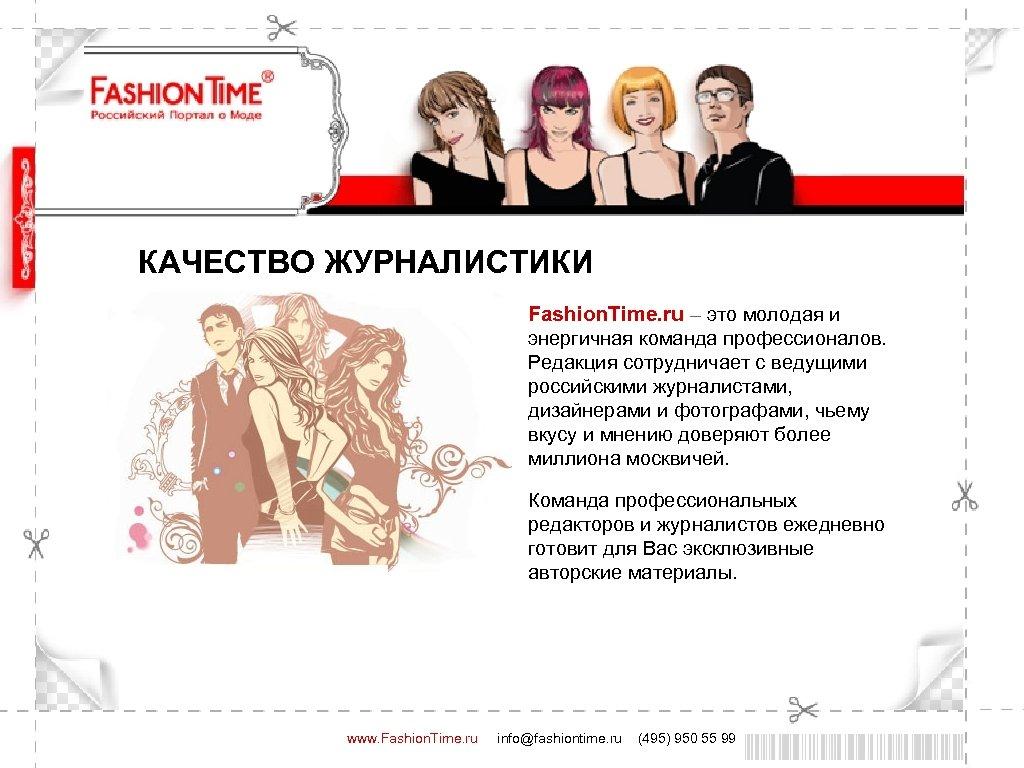 КАЧЕСТВО ЖУРНАЛИСТИКИ Fashion. Time. ru – это молодая и энергичная команда профессионалов. Редакция сотрудничает