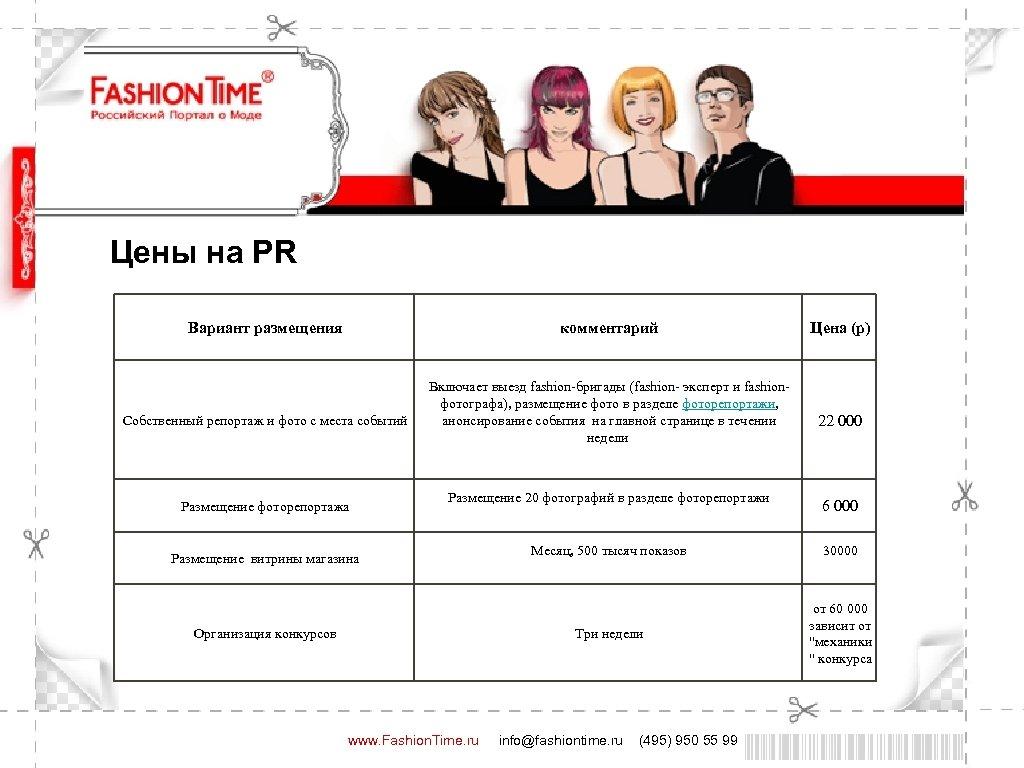 Цены на PR Вариант размещения комментарий Собственный репортаж и фото с места событий Размещение