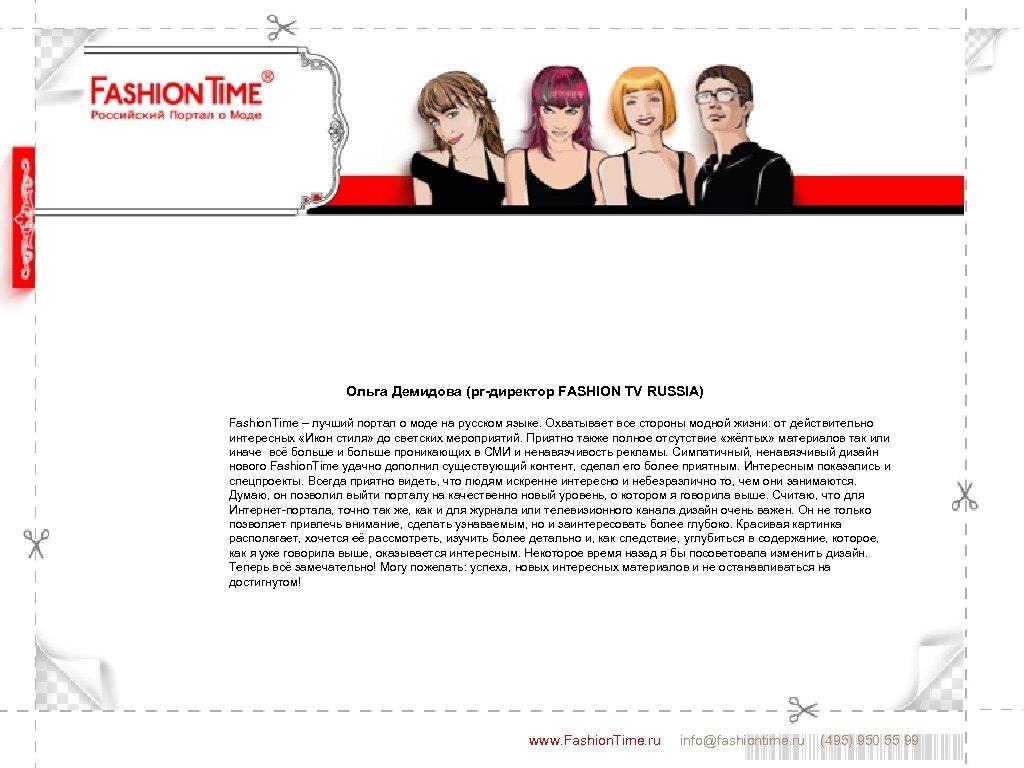 Ольга Демидова (pr-директор FASHION TV RUSSIA) Fashion. Time – лучший портал о моде
