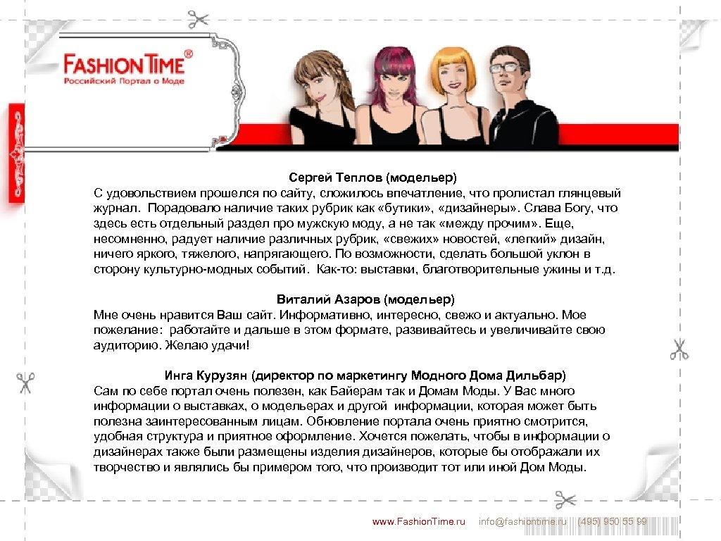 Сергей Теплов (модельер) С удовольствием прошелся по сайту, сложилось впечатление, что пролистал глянцевый журнал.
