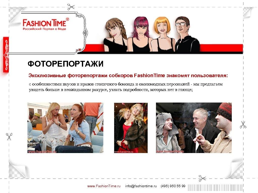 ФОТОРЕПОРТАЖИ Эксклюзивные фоторепортажи собкоров Fashion. Time знакомят пользователя: c особенностями вкусов и нравов столичного