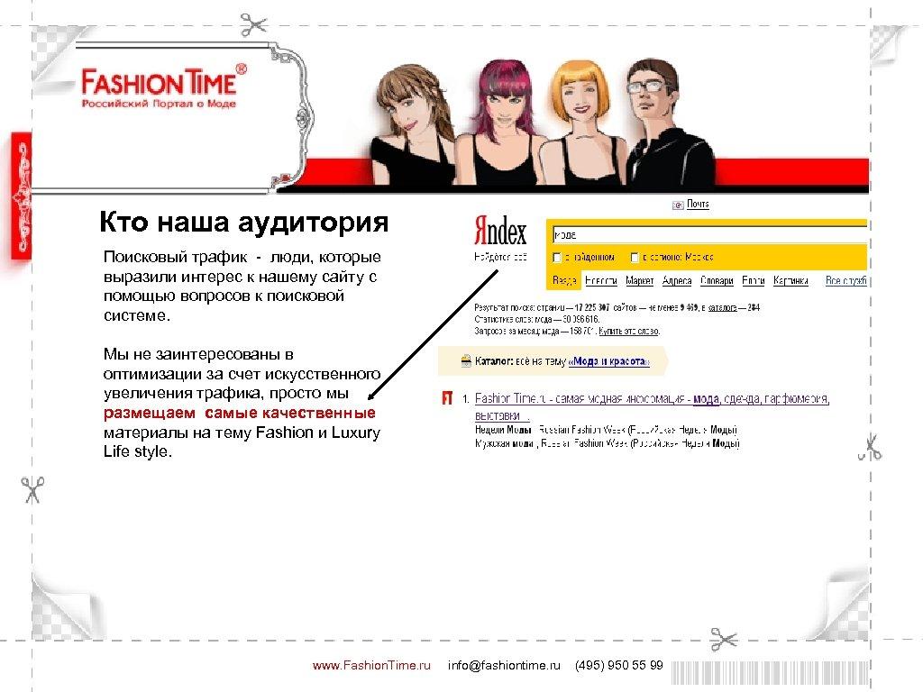 Кто наша аудитория Поисковый трафик - люди, которые выразили интерес к нашему сайту