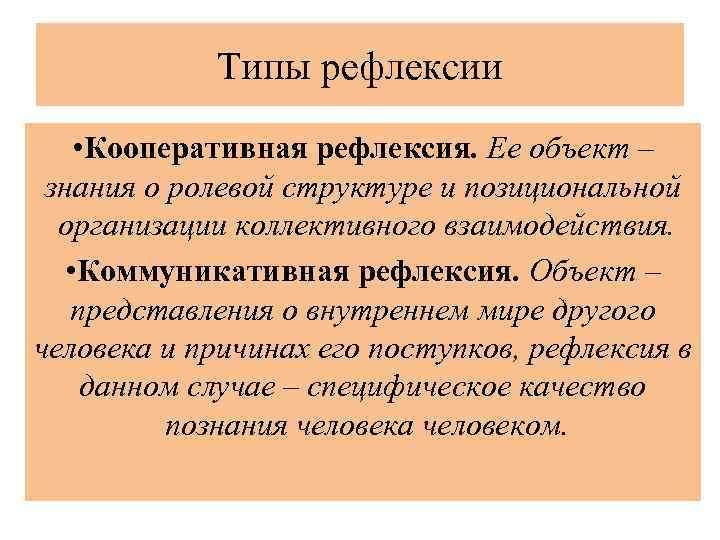 Типы рефлексии • Кооперативная рефлексия. Ее объект – знания о ролевой структуре и позициональной