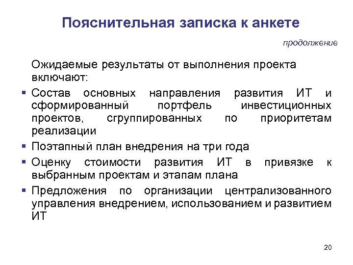 Пояснительная записка к анкете продолжение Ожидаемые результаты от выполнения проекта включают: Состав основных направления